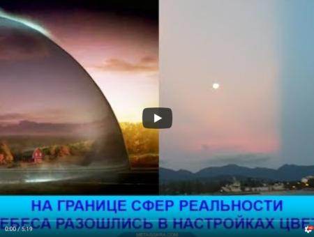 Купол над Землей