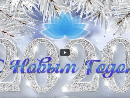 Поздравления Софооса к Новому 2020 году
