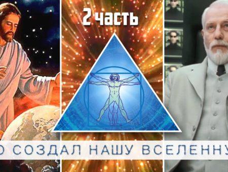 Кто создал нашу Вселенную? Часть 2