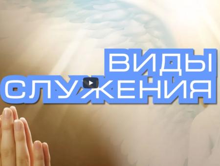 Софоос «Виды служения». Семинар от 13.05.21, Осетия.